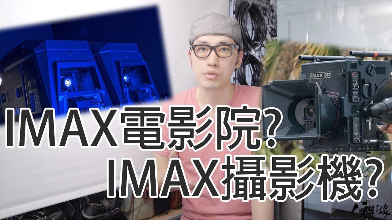 什麼是IMAX電影院?IMAX攝影機? - 影片製作公司 - YouTube