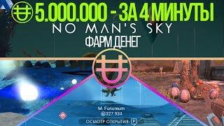 No Man's Sky (NEXT UPDATE): КАК БЫСТРО НАКОПИТЬ РТУТЬ (ГЛИТЧ)