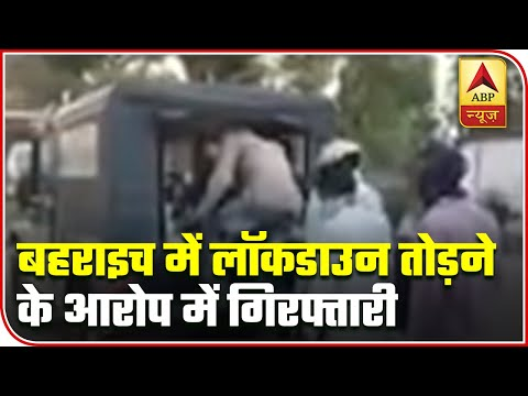 Bahraich: Multiple Arrests For Reading Namaz In A Group | ABP News