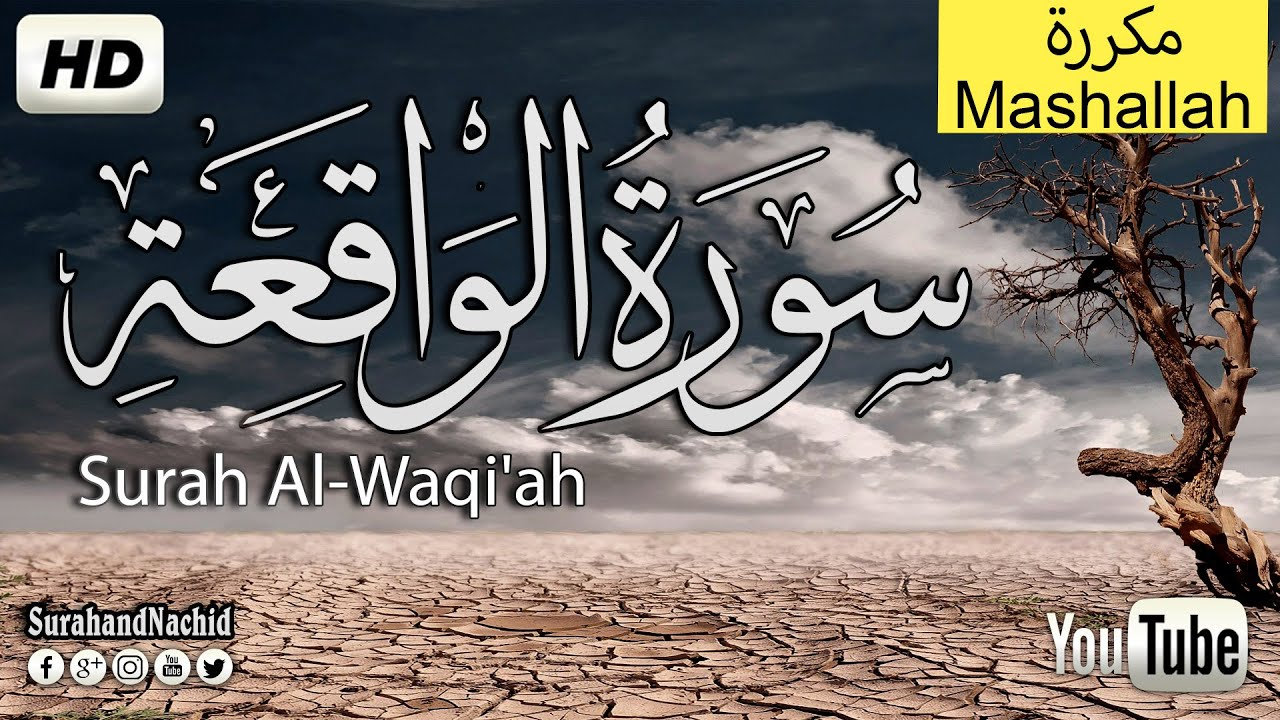 سورة الواقعة  - مكررة 3 مرات - السورة التي شيبت الرسول تلاوة  تريح القلب ❤ والعقل Surah Al-Waqi'
