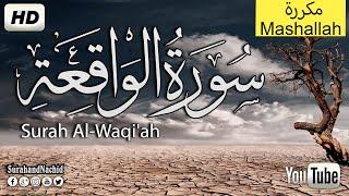 سورة الواقعة كاملة تلاوة تريح القلب❤ والعقل | قرآن بصوت جميل القارئ حسام  الدين عبادي  Surah  Waqiah
