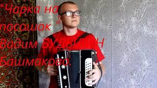 Скачать Чарка на посошок Вадим БУДЫЛИН Башмаково