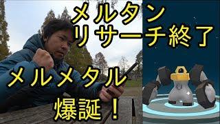 【ポケモンGO】メルタンゲットからのメルメタル爆誕!