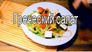 ★ Рецепт классического греческого салата