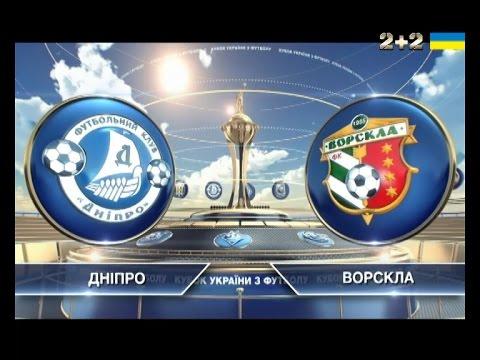 Днепр - Ворскла - 1:0. Обзор матча