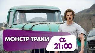 """Фантастический боевик """"Монстр-траки"""" сегодня на НТК!"""