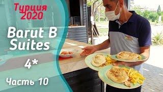 Турция 2020 Ч 10 Снэк бар на пляже в Barut B Suites 4 Чем кормят Даша на горках осмелела