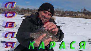 Зимняя рыбалка в Украине Ловля карася на удочку с поплавком