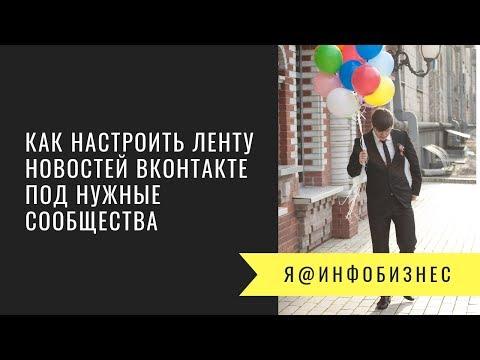 Как настроить ленту новостей Вконтакте под нужные тематические сообщества