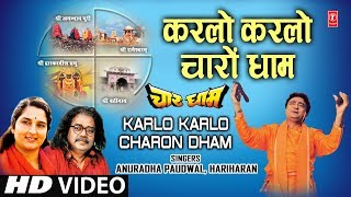 रविवार Special !!! चार धाम महिमा Karlo Karlo Charon Dham I GULSHAN KUMAR I Superhit भजन in Full HD
