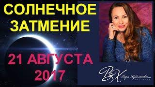 ДВА РОКОВЫХ ЗАТМЕНИЯ АВГУСТА - СОЛНЕЧНОЕ 21 АВГУСТА 2017 ВО ЛЬВЕ - астролог Вера Хубелашвили