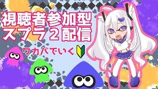 【スプラ2】大会の練習! 参加型ナワバリ!【vtuber】