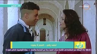8 الصبح - فقرة #أنا_المصري .. التاريخ الفني للأسطورة