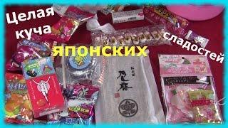 Целая куча странных японских сладостей (ღ˘⌣˘ღ) Япония онлайн(Всем привет. Я несколько дней собирала для вас прикольные, и даже где-то странные, японские сладости -вкусня..., 2016-11-16T13:42:06.000Z)