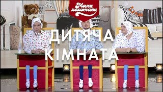 Дитяча кімната | Шоу Мамахохотала | НЛО TV
