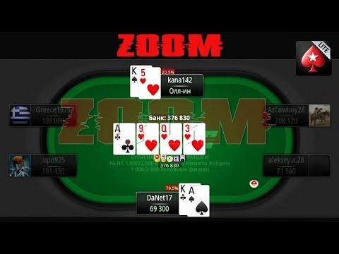 Бегло по режимам # 4 | Pokerstars Lite
