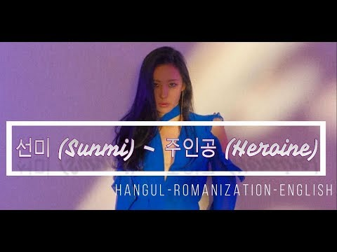 선미 Sunmi – 주인공 Heroine Lyrics [HANGUL ROMANIZATION ENGLISH] MP3