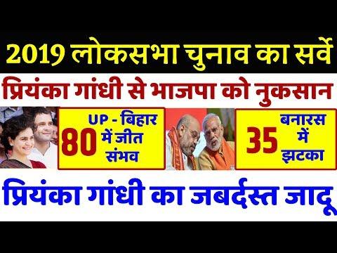 बड़ा सर्वे : भाजपा का सूपड़ा साफ ? 2019 loksabha election , opinion poll , Today Breaking News