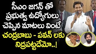 AP Secretariat employees interacts with Chief Minister YS Jagan | S Cube Hungama