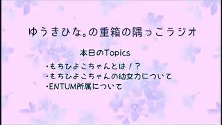 『ゆうきひな。の重箱の隅っこラジオ』第3回 2018/04/16 気まぐれで始め...