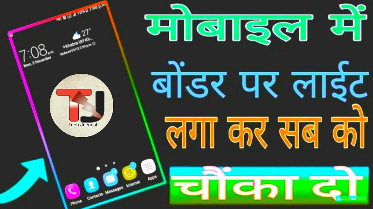 Border light Kaise Lagaye How to set border any android mobile