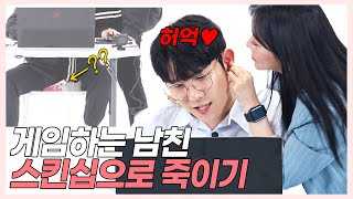 (You're Enduring This?) How To Distract Your Boyfriend From Games Through Touch[Lovey Dovey EP.04]