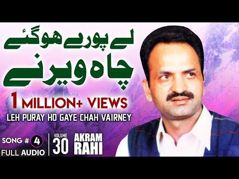 Leh puray ho gaye chah vairney - full audio song - akram rahi (2004) mp3