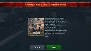 Т-34-85М в Подарок в больших танках | D_W_S | Wot Blitz