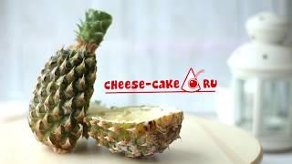 "Мороженое во фруктах ""Ананас"" | Cheese-cake.ru"