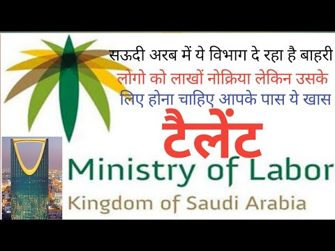 SAUDI ARAB: This Department Giving Jobs To Expats || Try Your Luck || MUST WATCH ||