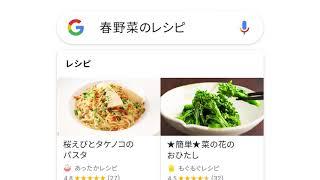 「Google アプリ:春の検索篇」