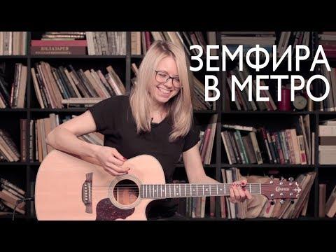 Земфира метро аккорды видеоурок
