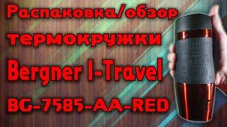 Розпакування та демонстрація термокружки Bergner I-Travel 400 мл (BG-7585-AA-RED)