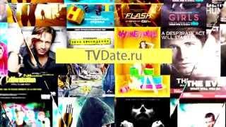 Расписание сериалов от TVDate