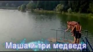 Маша полетела
