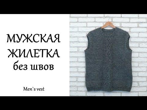 Мужская жилетка без швов. Вязание спицами. Mens vest without seams. Knitting.
