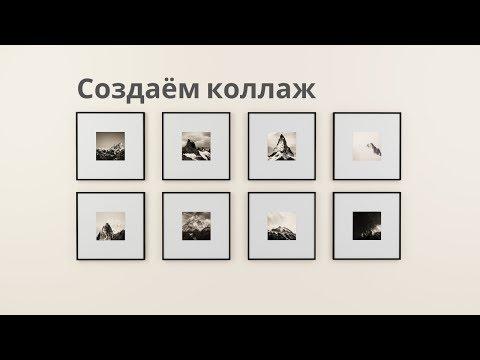 Как создать фото коллаж из картинок