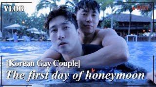 [ Korean gay couple Vlog ] The first day of honeymoon / 게이커플의 신혼여행 첫날!