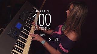 Live - 100 атмосфер - Зима