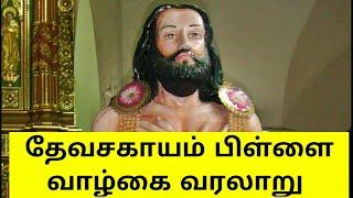Devasahayam pillai full life history in tamil / தேவசகாயம் பிள்ளை வாழ்கை வரலாறு