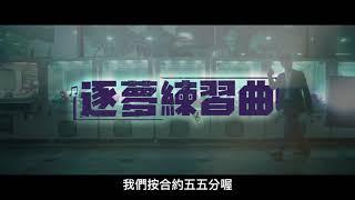 《逐夢練習曲 The Box》電影預告_4/8上映