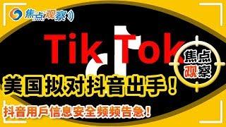 TikTok用户信息安全频频告急 美国拟对TikTok出手!|焦点观察 Oct 30, 2019