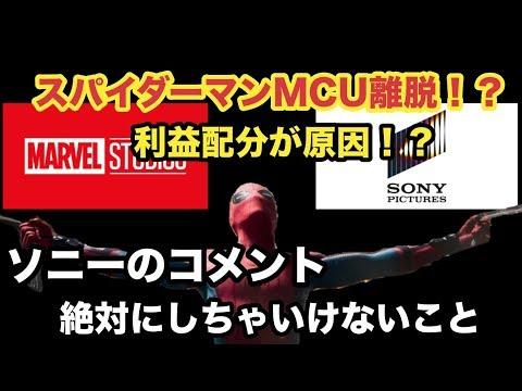 【炎上】ディズニー「興収の50%よこせ」⇒ソニーぶち切れ交渉決裂、スパイダーマンがMCUから離脱! 世界からソニーへの非難殺到