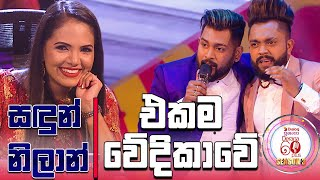 සඳුන් - නිලාන් | එකම වේදිකාවේ - Derana 60 Plus Season 03 Grand Finale Thumbnail