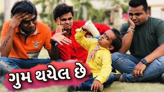 jigli khajur comedy video - goom thayel che - gujarati comedy