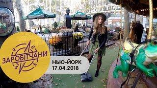 Заробітчани - Нью-Йорк - Выпуск 3 - 17.04.2018