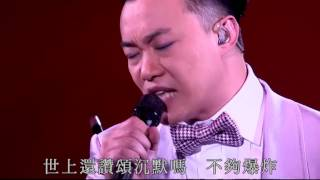 浮夸 现场版 中文字幕 陈奕迅 HD