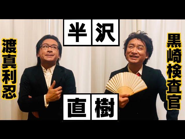 【半沢直樹ものまね】渡真利忍(及川光博)と黒崎検査官(片岡愛之助)とオマケ