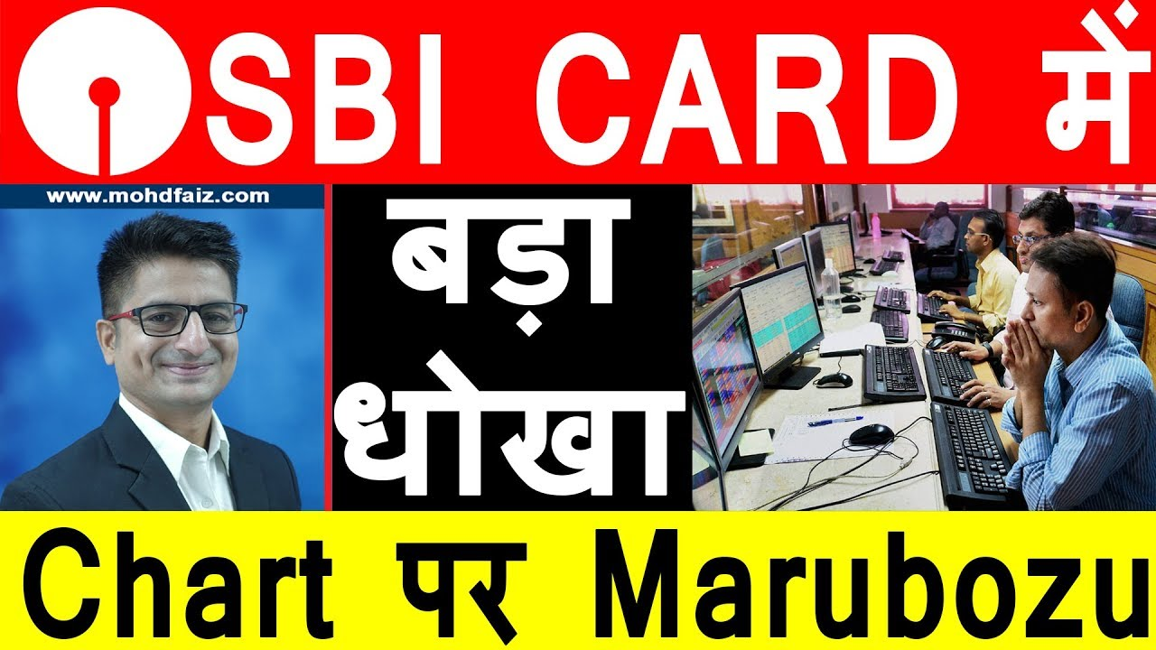 It maintains buy rating, with unchanged price target of rs. Sbi Card Share Price Today बड ध ख Sbi Card Stock Latest News Sbi Card Stock Analysis Youtube