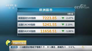 """[中国财经报道]全球股市遭遇""""黑色星期一""""  CCTV财经"""